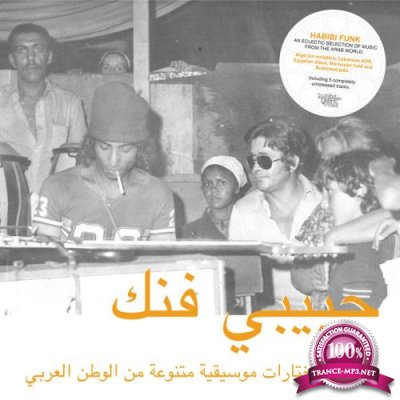 Habibi Funk: An Eclectic Selection Of Music From The Arab World (2017)