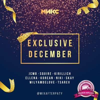 МИКС Afterparty - Exclusive December 17 (2017) 8CD