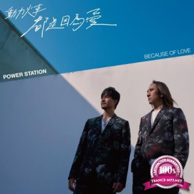 Power Station - Because of Love (2021)