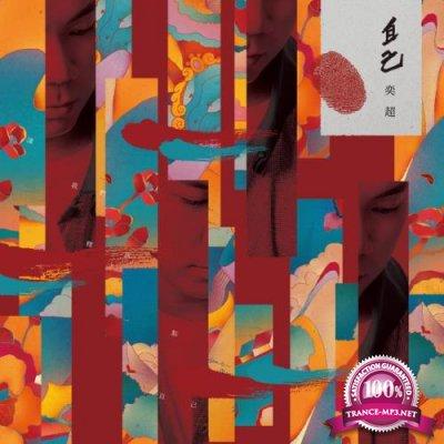 Yi Chao - Oneself (2021)